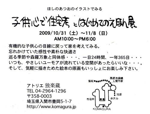 独楽蔵イラスト展2009