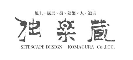 独楽蔵|埼玉|設計事務所