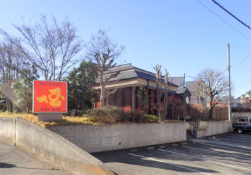 新狭山 レストラン 一国(竣工20年目)の画像