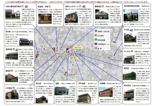 「歴史のみち景観モデル地区」  深谷の街に区画整理は必要か?の画像
