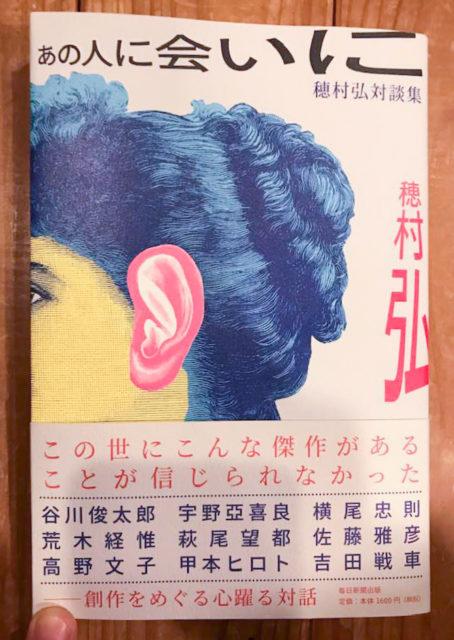 「あの人に会いに」 穂村弘 対談集の画像