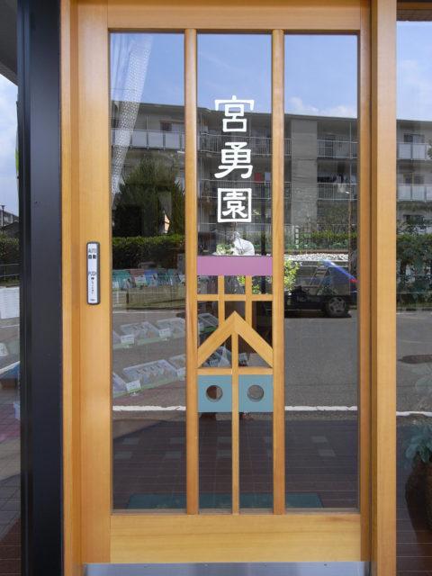 お茶屋さんの木製自動ドアの画像