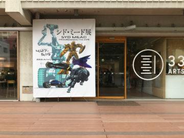 御徒町で「シド・ミード展」見ましたの画像