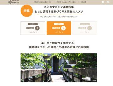 住まいのポータルサイト[SUMIKA]の特集 「まちに調和する家づくり木質化のススメ」の画像
