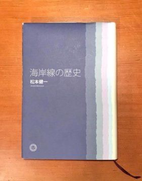 【『海岸線の歴史』 松本健一】海から日本を考えてみるの画像