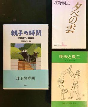【この物語の家族が暮らすような家をつくっていきたい!】庄野潤三さんとその家族の画像