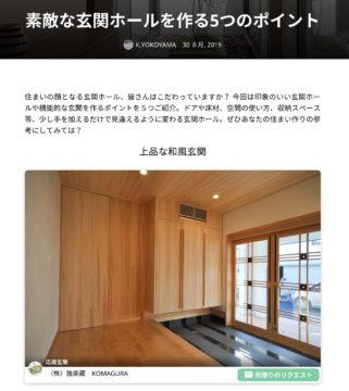 「素敵な玄関ホールを作る5つのポイント」の画像