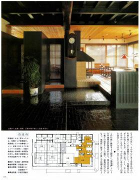 【古い家を住み継ぐ: 80年前の農家の改造例】40年前の家庭画報の記事が今でも新鮮。の画像