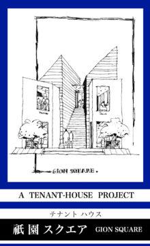 【テナントハウス 祇園スクエア】 10坪×4件(狭山市)イラスト計画案の画像