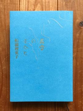 『最愛の子ども』 松浦理英子 読了の画像