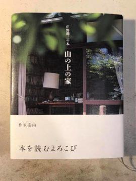 『庄野潤三の本 山の上の家』家族と家についての画像