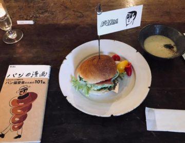 今日のランチは、acht8で、堀道広さんのイラストや漆の作品、「パンの漫画」を見ながら、ハンバーガーの画像