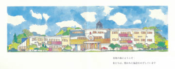 特別養護老人ホーム『真和の森』(埼玉県所沢市)イラスト計画案の画像