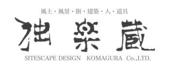 設計事務所 独楽蔵(KOMAGURA) よくある質問の画像