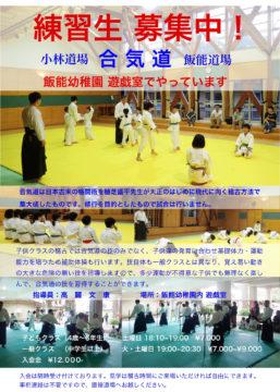 合気道 小林道場(飯能道場)練習生募集のお知らせの画像