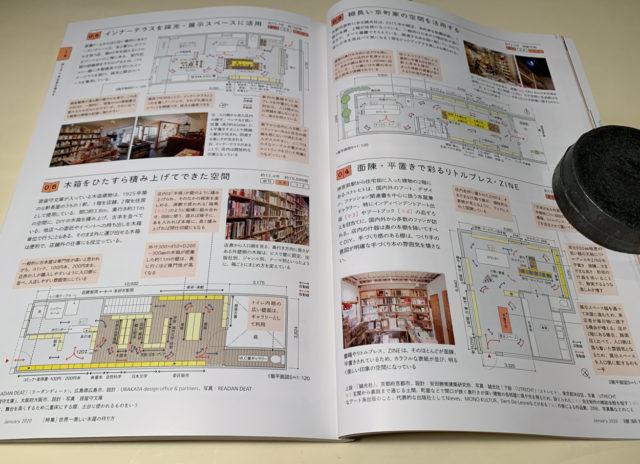 【世界一美しい本屋の作り方:建築知識 2020/01号】埼玉の設計事務所の画像