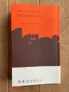『漱石全集を買った日』山本善行×清水裕也 読了の画像