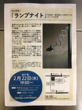 【ランプナイト】インダストリアル(産業用)ランプのお話の画像