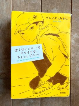 【『ぼくはイエローでホワイトで、ちょっとブルー』ブレイディみかこ読了】 埼玉の有機的な家づくりの画像