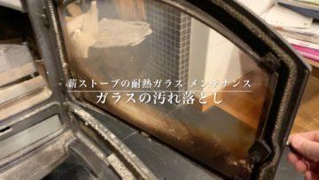 【薪ストーブ ガラスクリーニング】薪ストーブのメンテナンス 埼玉の建築家 家づくりその後の画像