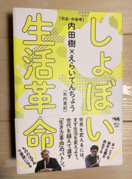 『しょぼい生活革命』内田樹×えらいてんちょう(司会:中田考)読了の画像