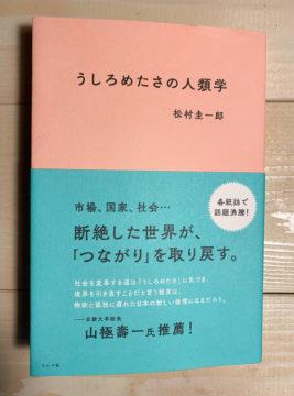 『うしろめたさの人類学』松村圭一郎 読了の画像