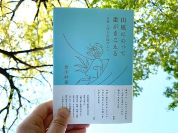 『山風にのって歌がきこえる 大槻三好と松枝のこと』惣田紗希の画像