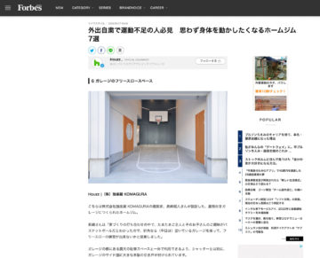 【Forbes JAPANの特集記事】『外出自粛で運動不足の人必見 思わず身体を動かしたくなるホームジム7選』の画像
