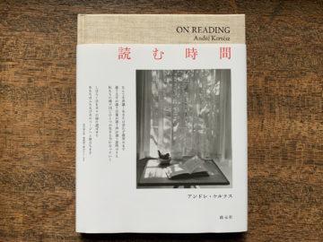 【写真集『ON READING』アンドレ・ケルテス】読書が似合う気持ちのいい空間の画像