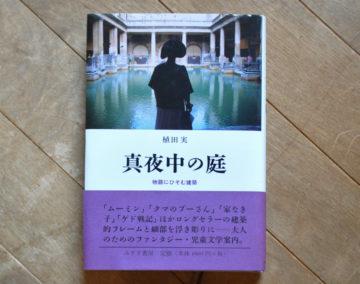 【『真夜中の庭』 植田実 読了】『物語』+『著者の物語』の2重構造の画像