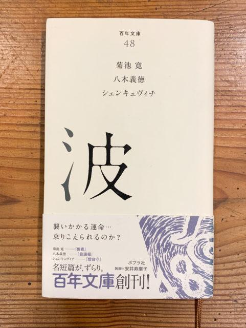 【百年文庫48 『波』菊池寛・八木義徳・シュンキュヴィチ】読了の画像