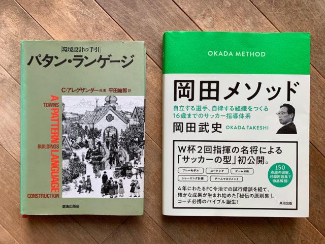 『岡田メソッド』岡田武史と『パタン・ランゲージ』クリストファー・アレグザンダーの画像