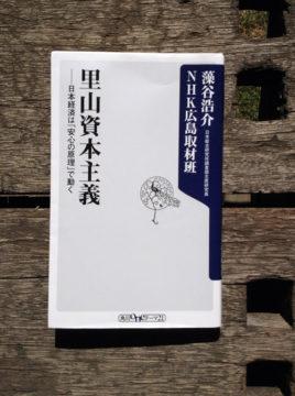 「里山資本主義」藻谷浩介 (個人や地域から考える経済)の画像