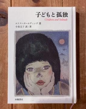 『子どもと孤独』エリス・ボールディング 著/小泉文子 訳・著 (孤独な時間のつくりかた)の画像