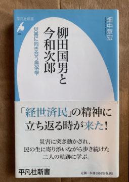 『柳田国男と今和次郎 災害に向き合う民俗学』畑中章宏の画像