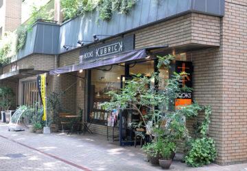 憧れの「ブックスキューブリック」(福岡市)に行ってきました!の画像