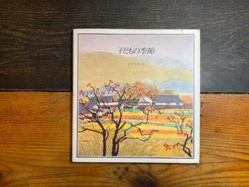 「子どもの季節」安野光雅さんの絵本を見て思ふの画像