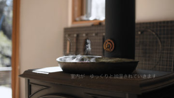【薪ストーブによる加湿のススメ】埼玉の設計事務所の家づくりの画像
