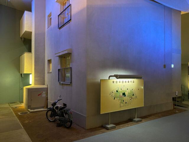 【昭和30年代の暮らしから考える視線の高さ】松戸市立博物館「常盤平団地」の画像
