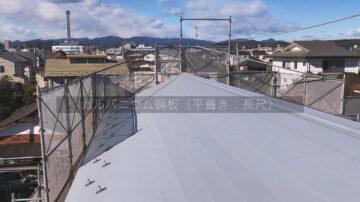 【飯能市の家づくり】屋根工事 ガルバニウム鋼板 平葺きの画像