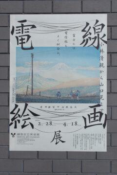 【電線のある風景】電線絵画展(練馬区立美術館)の画像