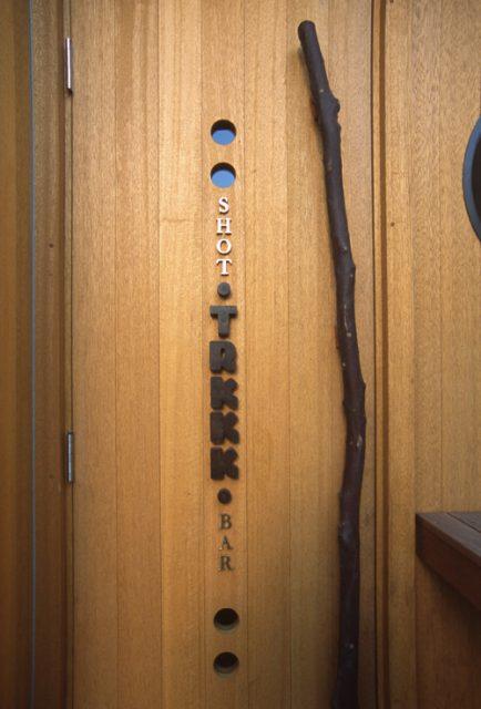 木製建具製作 入間市 独楽蔵