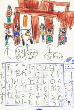 【お客さんのお子さんが書いた上棟の絵日記】設計事務所の家づくりの画像