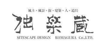 埼玉 建築家 │ 株式会社独楽蔵 │ お問い合わせの画像